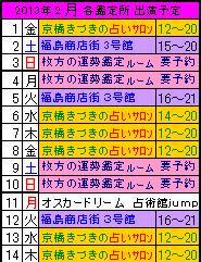 占い2月-2013上.JPG