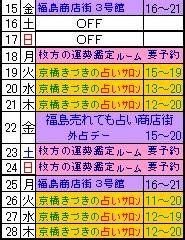 占い2月-2013下.JPG