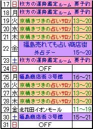 占い3月-2013下.JPG