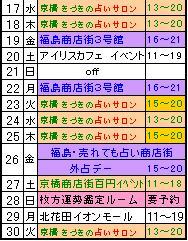 占い4-2013下.JPG