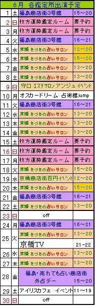 占い6-2013.JPG