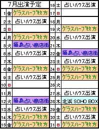 占い出演日7月.JPG