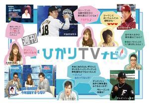 ひかりTV.jpg