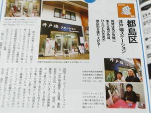 雑誌大阪人 001.jpg