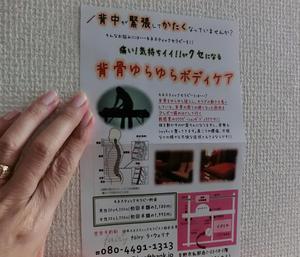 キネスティックセラピー.jpg