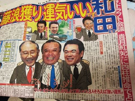 日刊 スポーツ 占い