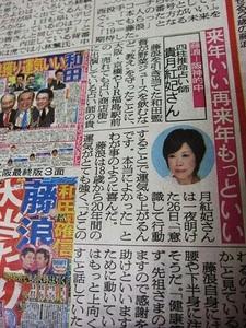 日刊スポーツ 2012 10月27日.jpg