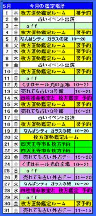 2014 5月.png